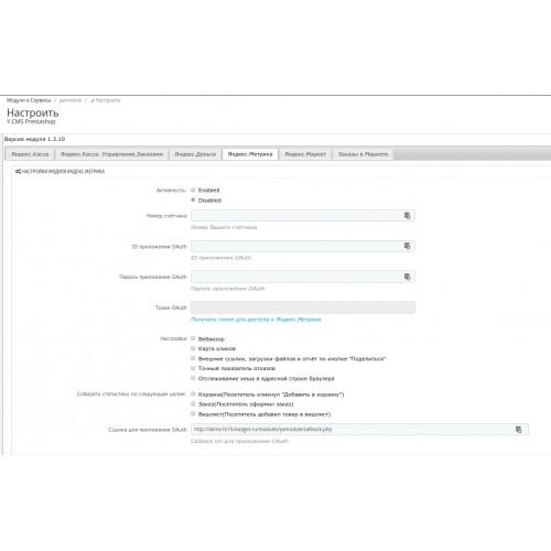 Яндекс метрика, маркет, касса, деньги